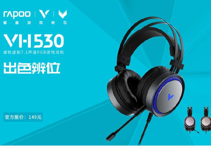 雷柏VH530耳机推荐听大片—黑暗骑士