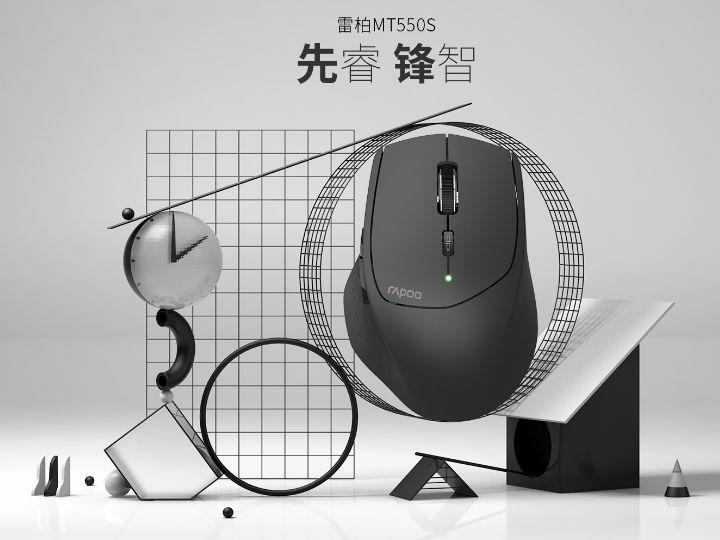 便携商务出差,雷柏MT550S多模式无线充电鼠标图赏