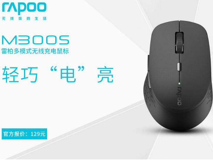 """轻巧""""电""""亮,雷柏M300S多模式无线充电鼠标上市"""